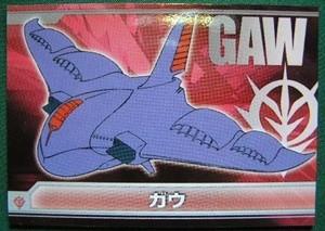 セブン-イレブンオリジナル ガンダムカード F-20 ガウ