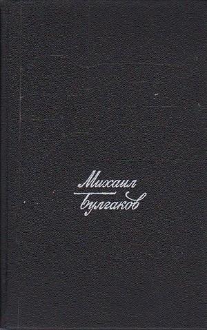 「ミハイル・ブルガーコフ戯曲集」