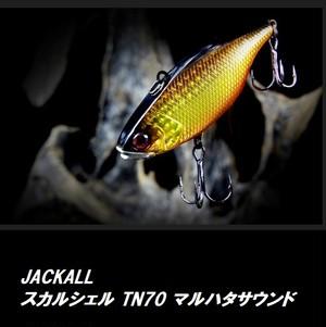 JACKALL / スカルシェル TN70 マルハタサウンド