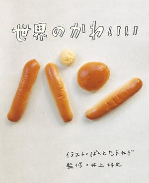 書籍『世界のかわいいパン』