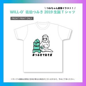 WILL-O' 佐伯つみき 2019生誕Tシャツ
