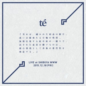 【te'】DVD 『其れは、繙かれた結晶の断片。或いは赫奕たる日輪の残照。無限反復する紋中紋の一綴りで、託された意思を継ぐものは、雄心勃勃として表象の蓋然性を検証する。