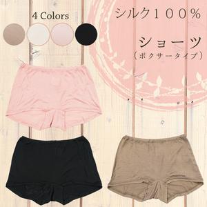 ショーツ(ボクサータイプ)【Mサイズ】 シルク100%