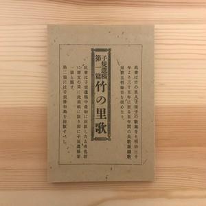 竹の里歌(名著復刻詩歌文学館 石楠花セット) / 正岡子規(著)