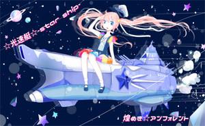 煌めき☆アンフォレント/☆光速艇☆-star ship-『Mカード』