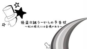 【謎解き】怪盗☆謎ラーの予告状~虹の根元には金塊がある~(印刷ver.)