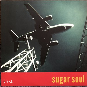 SUGAR SOUL  - いいよ (12inch) [j-rb] [r&b/soul] 試聴 fps191212-18