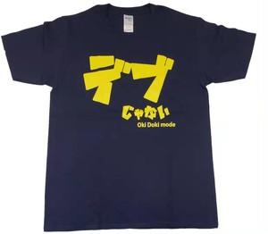 【デブじゃない】【ナイスバディなだけ】おもしろTシャツ ふざけTシャツ ユーチューバー お芸人 アイドル多数着用 YouTube