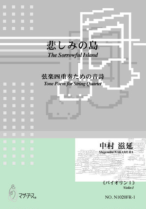 N1020FR-1 The Sorrowful Island (String Quartet/S. NAKAMURA /Full Score)