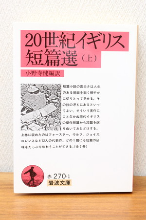 20世紀イギリス短編選(上・下巻セット)小野寺健編訳 (文庫本)