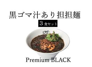175°黒ゴマ汁あり担担麺3食セット