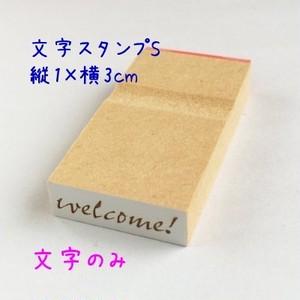 【オーダー】文字スタンプSサイズ 縦 1cm×横3cm