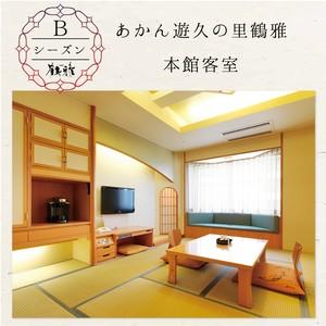 あかん遊久の里鶴雅 本館和室ペアご宿泊券【Bシーズン】