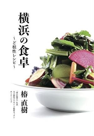 【単行本】横浜の食卓 ~ど根性レシピ~