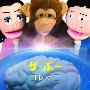 最新アルバム「コレナニ」