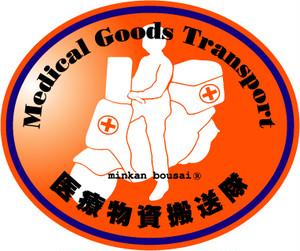 「救援物資搬送バイク隊(医療)」自分の活動マークつくろう!あなた専用のロイヤリティ(使用権)マーク | 民間防災 危機管理局
