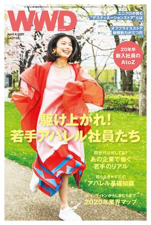 ファッション業界を駆け上がれ! 2020年版「新入社員のAtoZ」|WWD JAPAN Vol.2132