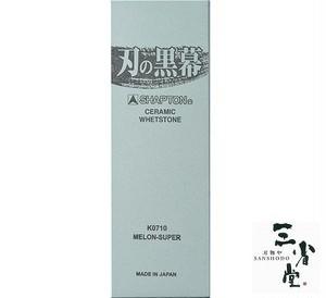 砥石 シャプトン 刃の黒幕 セラミック 仕上砥(8000番) メロン