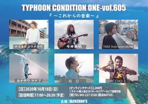 【オンラインLIVE】10/18(日)『TYPHOON CONDITION ONE-vol.605 〜これからの音楽の届け方〜』