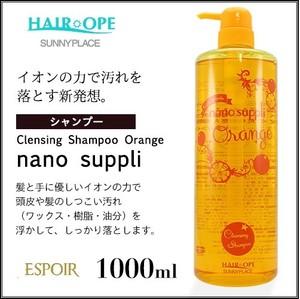 ノンシリコン  ナノサプリ クレンジングシャンプー オレンジ 1000ml