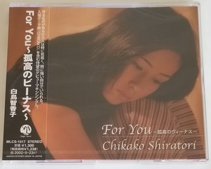CD『For You~孤高のビーナス~』白鳥 智香子