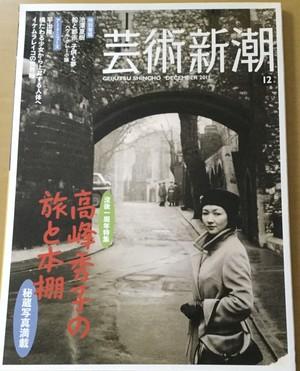 芸術新潮2011年12月号 没後1周年特集:高峰秀子の旅と本棚