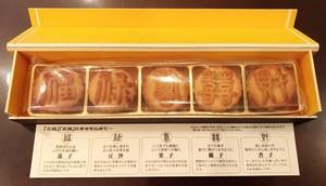 ミニ月餅(5つの幸福メッセージ付き)