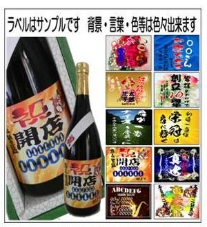 特選オリジナルラベル日本酒(大吟醸純米酒)720ml  背景画あり 1本ギフト箱入