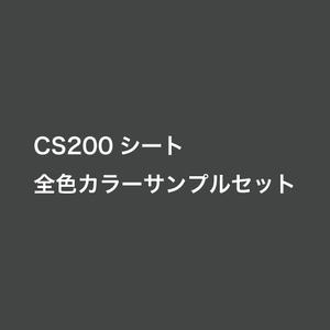 CS200シート 全色カラーサンプルセット