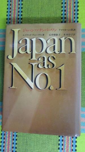 「Japan as No.1」ジャパンアズナンバーワン