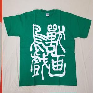 ロゴTシャツ【グリーン】 フリーサイズ