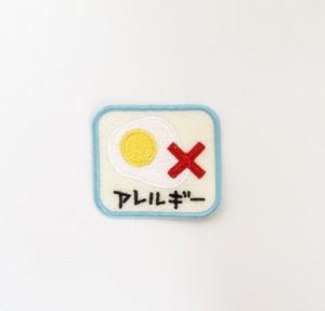 卵■アレルギー表示ワッペン■たまご■