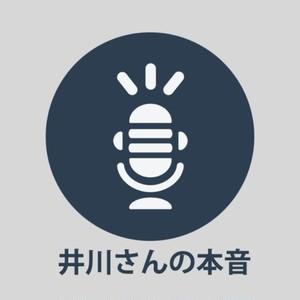 井川さんの本音ラジオ'18 帰国して