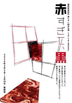 第二十一回本公演「赤すぎて、黒」公演DVD・Blu-ray