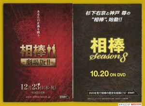 (4)相棒 −劇場版 II−