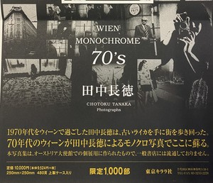 『WIEN MONOCHROME 70's』田中長徳