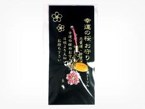 幸運の桜お守り(銀縁 / 根付け型)
