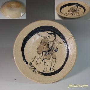 中島正雄尋牛絵皿小皿W6675