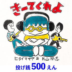【投げ銭】ヒライマサヤ&片山尚志 投げ銭500円|特典音源「きーてくれよ」