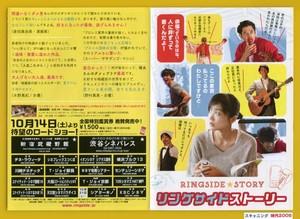 (2)リングサイド・ストーリー