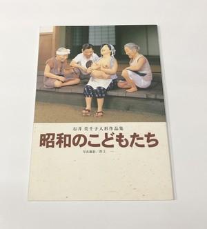 (図録)石井美代子人形作品集 昭和の子どもたち