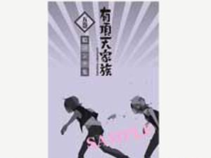 有頂天家族絵コンテ集 第5巻