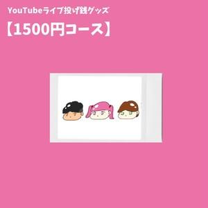 3/5 You Tube 投げ銭グッズ【1500円コース】 矢吹卒業SP  GRADUATION