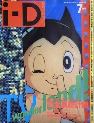i-D JAPAN 1992年7月号 No.10 特集 テレビ・ワンダーランド 完全視聴計画