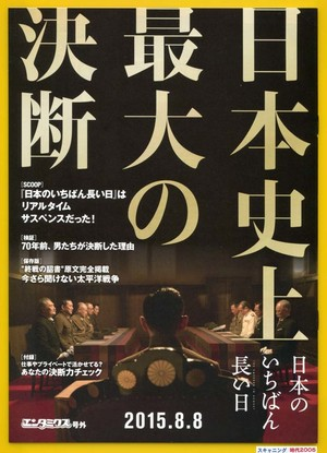 (3)日本のいちばん長い日