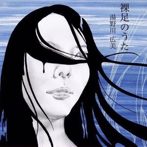 3rd album 「裸足のうた」