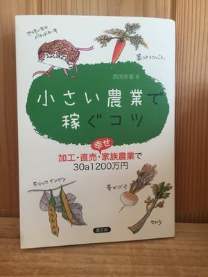 「小さい農業で稼ぐコツ」西田栄喜 著