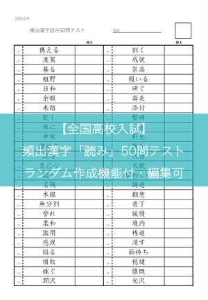"""【読み】""""全国高校入試頻出漢字""""50問テスト ランダム作成機能付・編集可"""