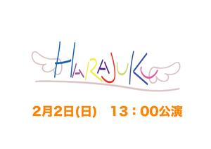 フォトシネマ朗読劇『HARAJUKU〜天使がくれた七日間〜』2月2日(日) 13:00公演