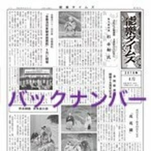 能楽タイムズ(バックナンバー)2019年9月号まで